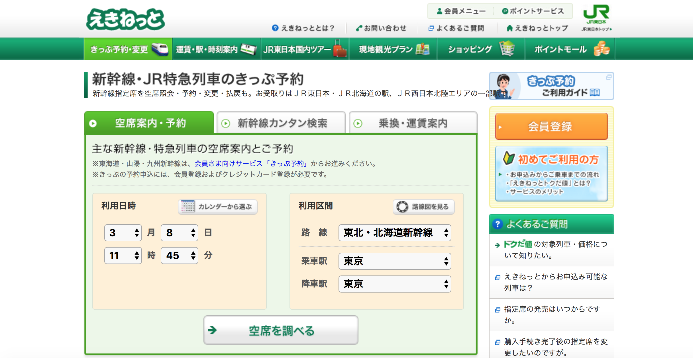 How to buy a Shinkasen ticket online