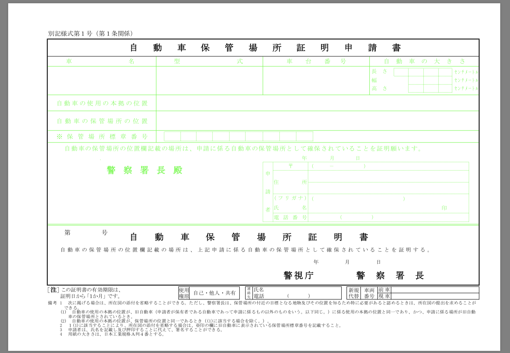 "How to get a garage certificate ""Shakoshoumei"" (車庫証明) in Japan.  Explain 4 application forms to submit to a police station"