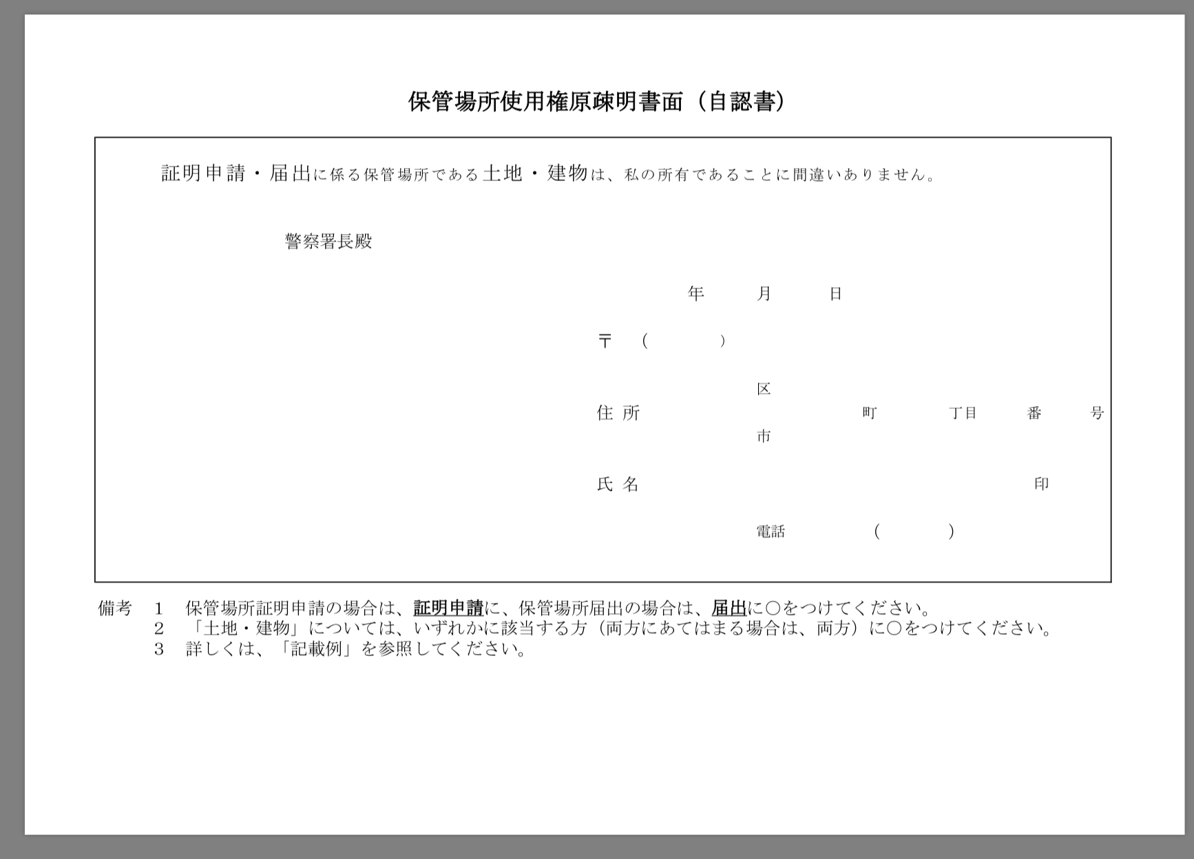 How to write prima facie evidence of car storage location license, (Hokanbasho shiyoukengen someisho: 保管場所使用権原疎明書 )