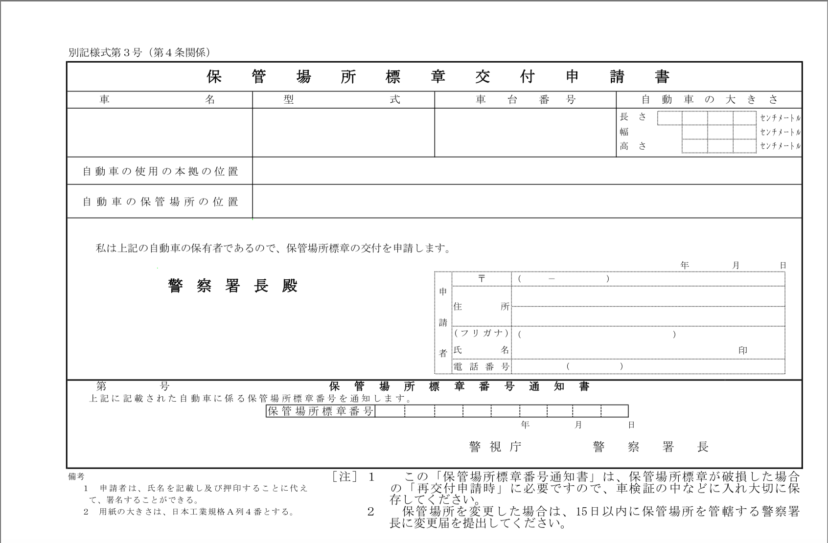 "How to write Application form of car storage location sticker issuance ""Hokanbasho Hyoushou Kouhu Shinseisho"" (保管場所標章交付申請書)"