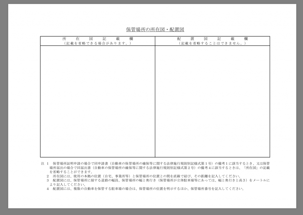 "How to write layout of a car park and car park location map, ""haichizu""(配置図), ""Shozaizu""(所在図). Application form of garage certificate"