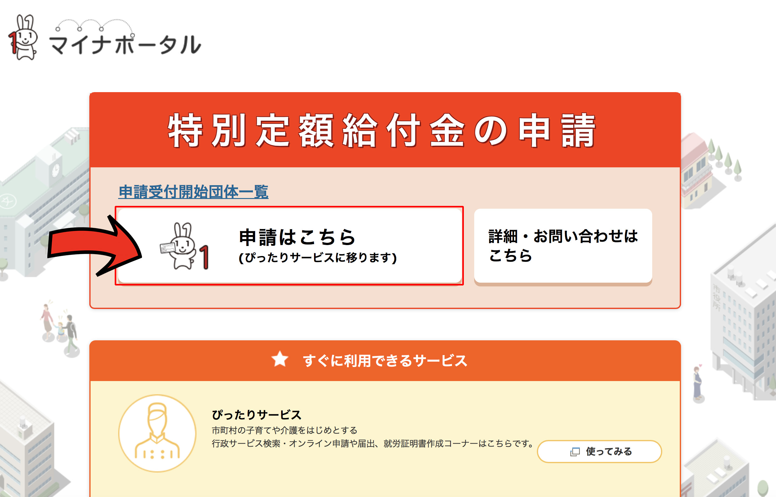How to check when the special benefit from the Japanese government will be paid with your smart phone.