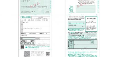 """Things to be reminded after notification card  (= Tuchi card ,""""通知カード"""") abolishment"""